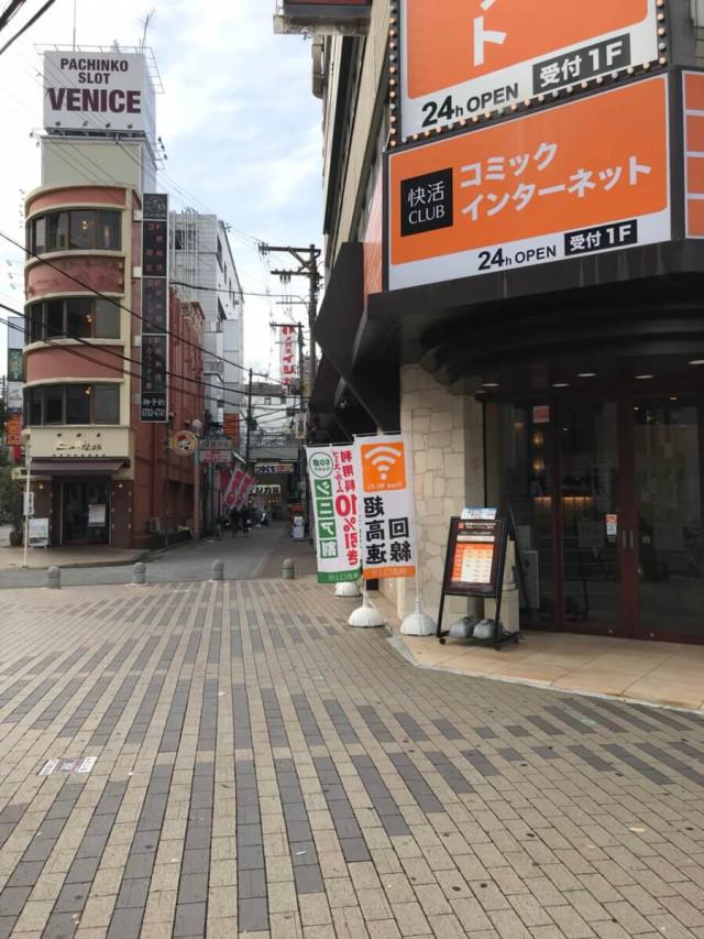 快活CLUBと鉄板焼き屋のニュー松阪の間の通りを商店街側へ入っていきます